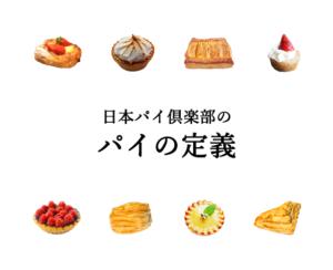 日本パイ倶楽部のパイの定義